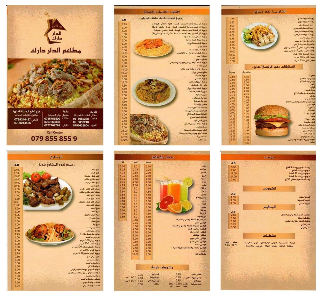 مطعم الدار دارك Zerocash